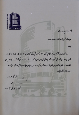 Certificate of appreciation of Tolo Atieh Gharb Medical Company