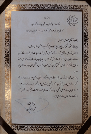 Acknowledgment from Tehran Municipality