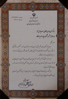 Acknowledgment of the executor of Tehransar special housing project