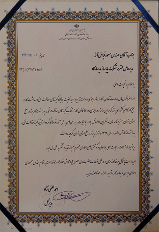 Certificate of appreciation from the Ministry of Cooperatives and Labor and Social Welfare