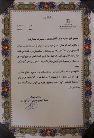 Plaque of appreciation of the Director General of School Renovation of Mazandaran Province