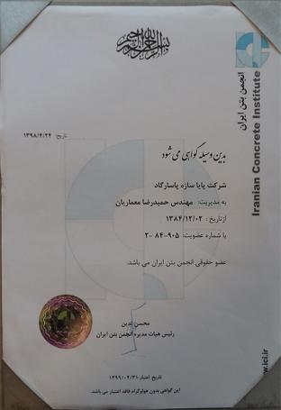 Iranian Concrete Association Certificate
