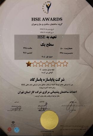 Hse-Awards-persian